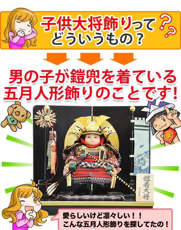 子供大将飾りってどういうもの? 男の子が鎧兜を着ている五月人形飾りのことです!