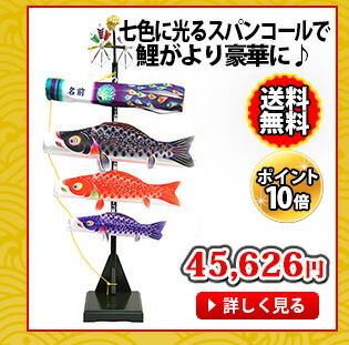 七色に光るスパンコールで鯉がより豪華に♪