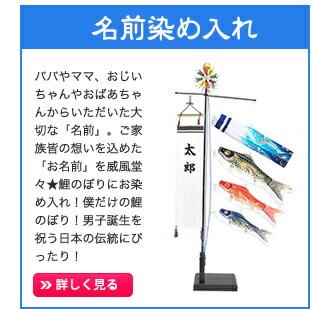 【名前染め入れ】 パパやママ、おじいちゃんやおばあちゃんからいただいた大切な「名前」。ご家族皆の想いを込めた「お名前」を威風堂々★鯉のぼりにお染め入れ!僕だけの鯉のぼり!男子誕生を祝う日本の伝統にぴったり!
