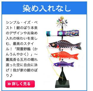 【染め入れなし】 シンプル・イズ・ベスト!鯉のぼり本来のデザインやお染め入れの味わいを楽しむ、最高のスタイル!「閑雲野鶴(かんうんやかく)」〜薫風香る五月の晴れ渡った空に自由に泳げ!我が家の鯉のぼり♪