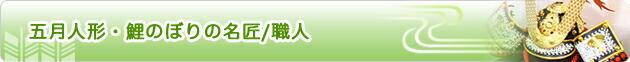 五月人形・鯉のぼりの名匠/職人
