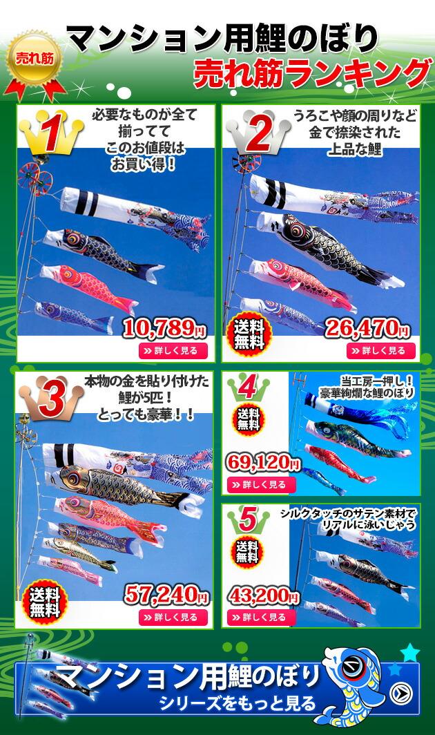 マンション用鯉のぼり売れ筋ランキング