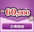 〜60,000円