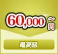 60,000〜円