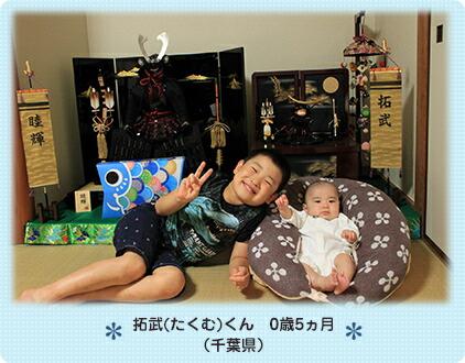 拓武(たくむ)くん 0歳5ヵ月(千葉県)