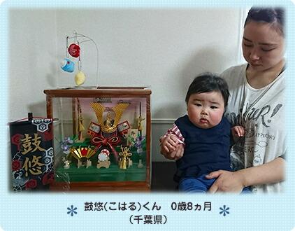 鼓悠(こはる)くん 0歳8ヵ月(千葉県)