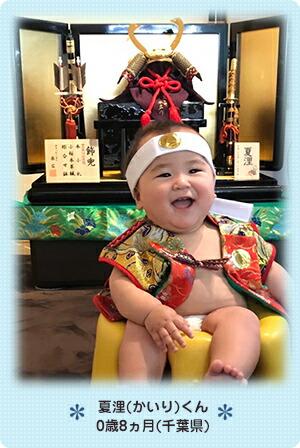 夏浬(かいり)くん 0歳8ヵ月(千葉県)