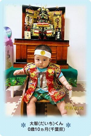 大智(だいち)くん 0歳10ヵ月(千葉県)