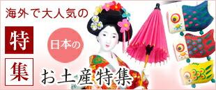 海外で大人気の日本のお土産