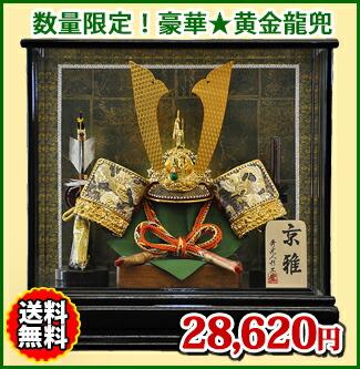 P94201 数量限定!豪華★黄金龍兜 28,620円 送料無料