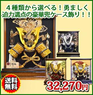 P96202 彫金龍が男らしい!越後の虎とも呼ばれ人気の武将「上杉謙信公」の兜!29,158円 送料無料