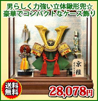 P96202 彫男らしく力強い立体鍬形兜☆豪華でコンパクトなケース飾り 28,078円 送料無料