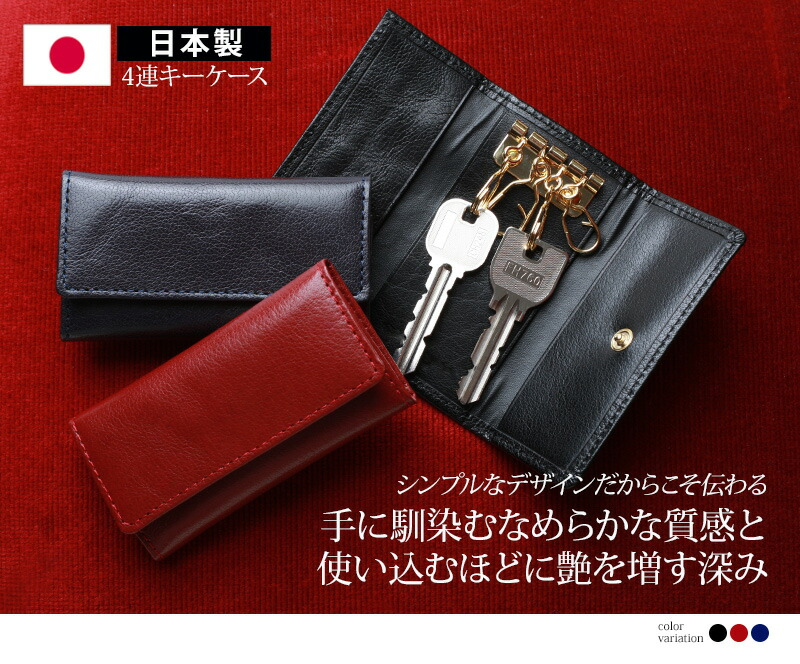 日本製本革4連キーケース
