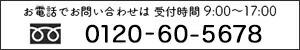 電話でのお問い合わせは9時から17時、フリーダイヤル0120605678まで