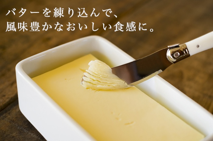 バターを練り込んで風味豊かな美味しい食感に