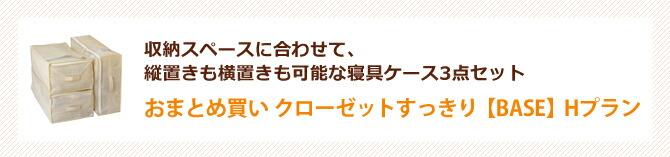 おまとめ買い クローゼットすっきり【BASE】Hプラン