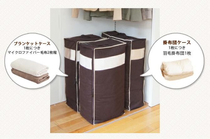 おまとめ買い 押入れ有効活用Aプラン 寝具ケース&縦横伸縮整理棚セット