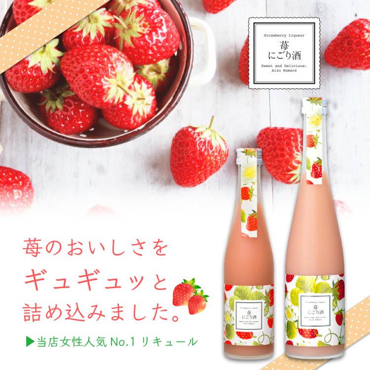 Image result for 苺にごり酒