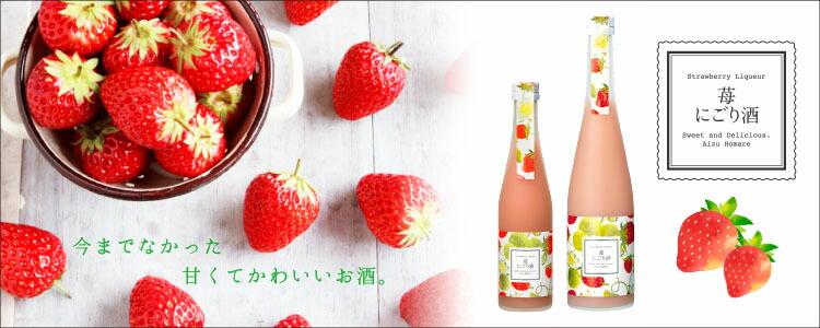 造り酒屋の和リキュール苺にごり酒