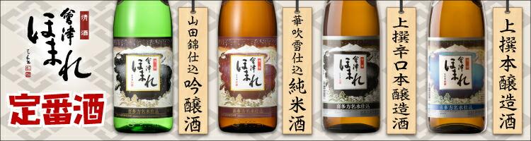 会津ほまれの定番酒