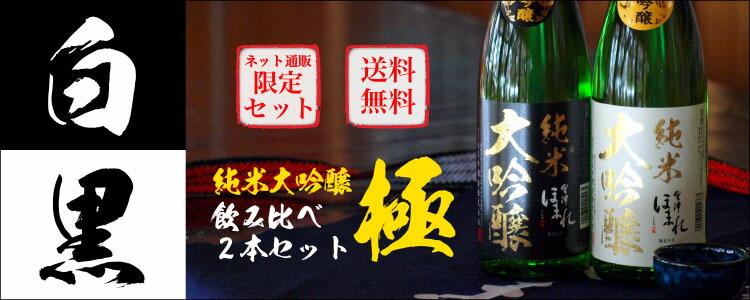 純米大吟醸極白黒ペアセット