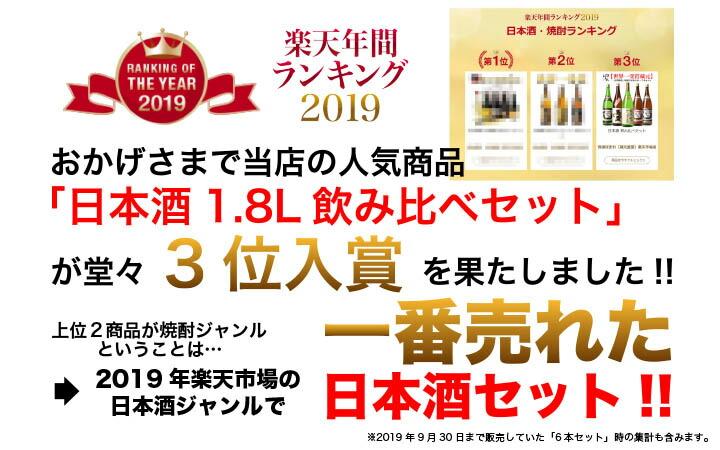 楽天年間ランキング2019日本酒ジャンル1位獲得