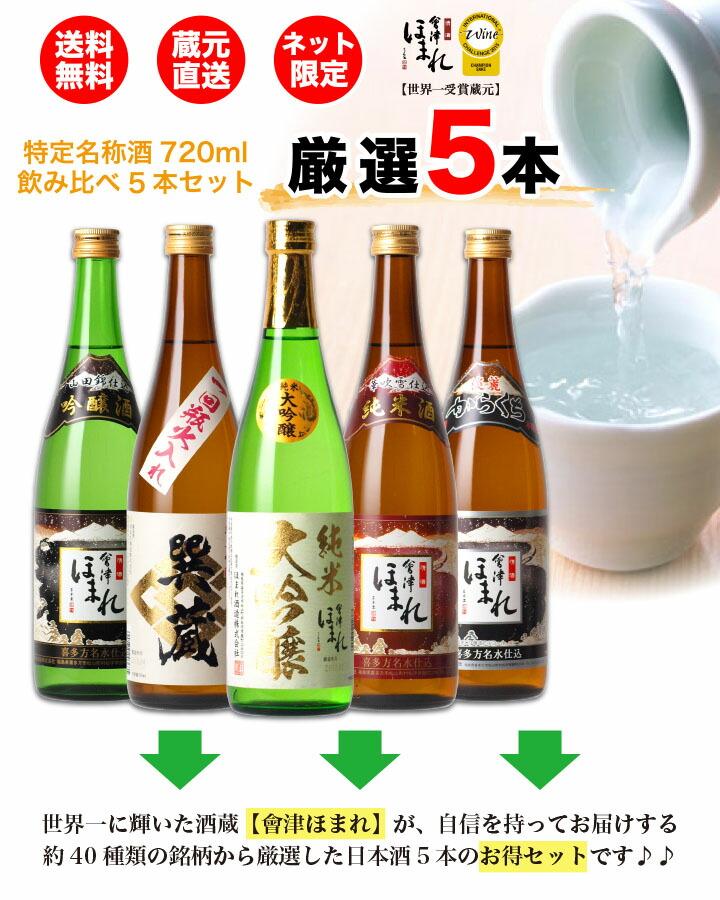 厳選日本酒720ml×5本飲み比べセット