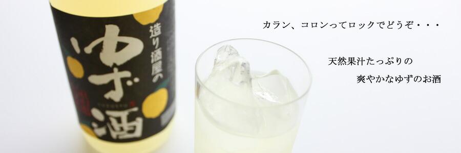 造り酒屋のゆず酒 【純米酒仕込み】