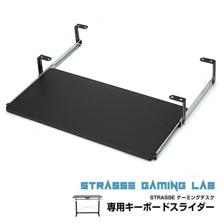 STRASSEゲーミングチェア