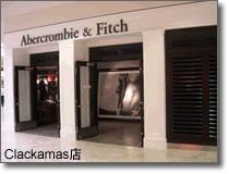 アバクロ Clackamas店