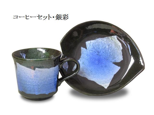 コーヒーセット(青)
