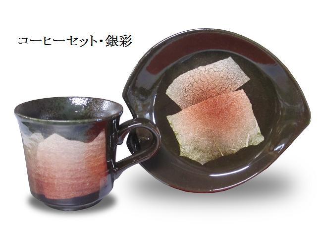 コーヒーセット(オレンジ)
