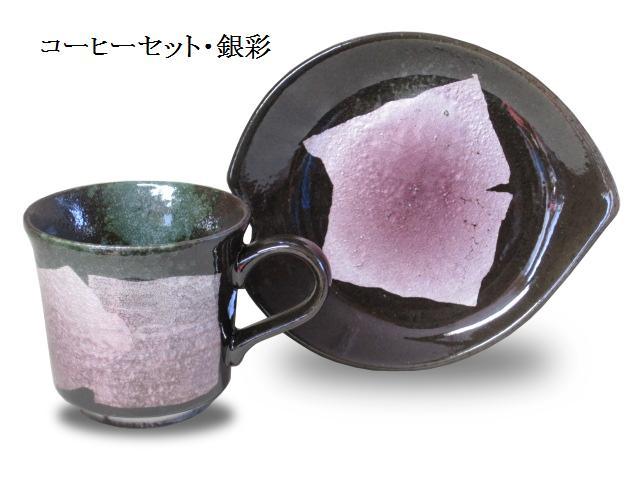 コーヒーセット(紫)