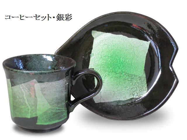 コーヒーセット(緑)