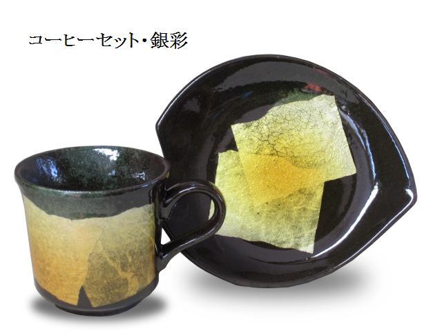コーヒーセット(黄)