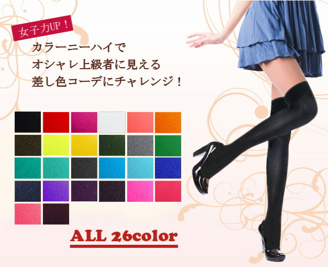 Girl power improves in color knee high