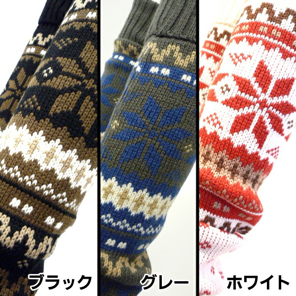 【秋冬ピッタリ】この冬ピッタリのスノー柄レッグウォーマー♪防寒対策★タイツと合わせても◎