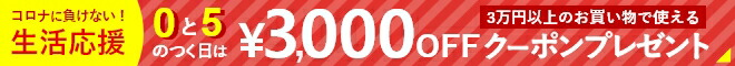 生活応援!0・5のつく日は1000円OFFクーポンプレゼント