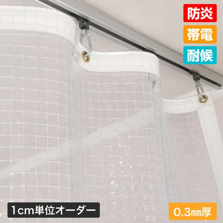 【防炎】糸入り透明ビニールカーテン0.3mm厚
