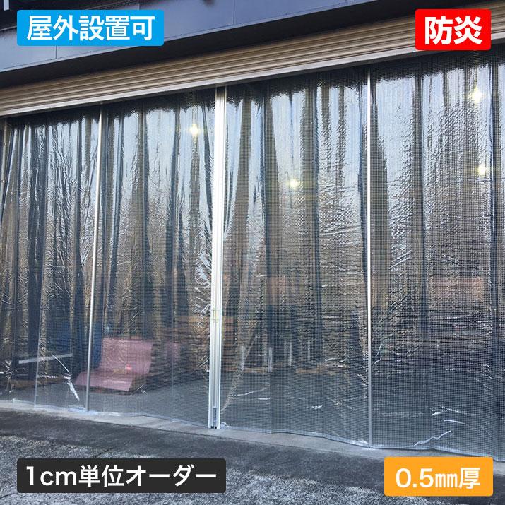【防炎】糸入り透明ビニールカーテン0.5mm厚 空調効率UPで省エネ効果