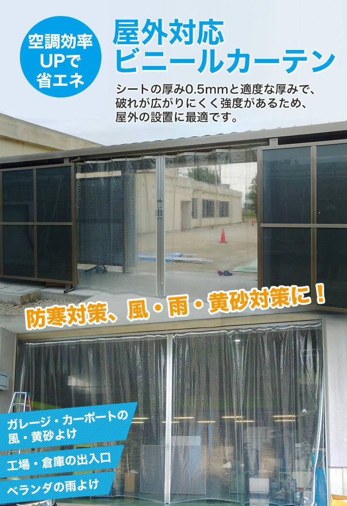 屋外対応ビニールカーテン