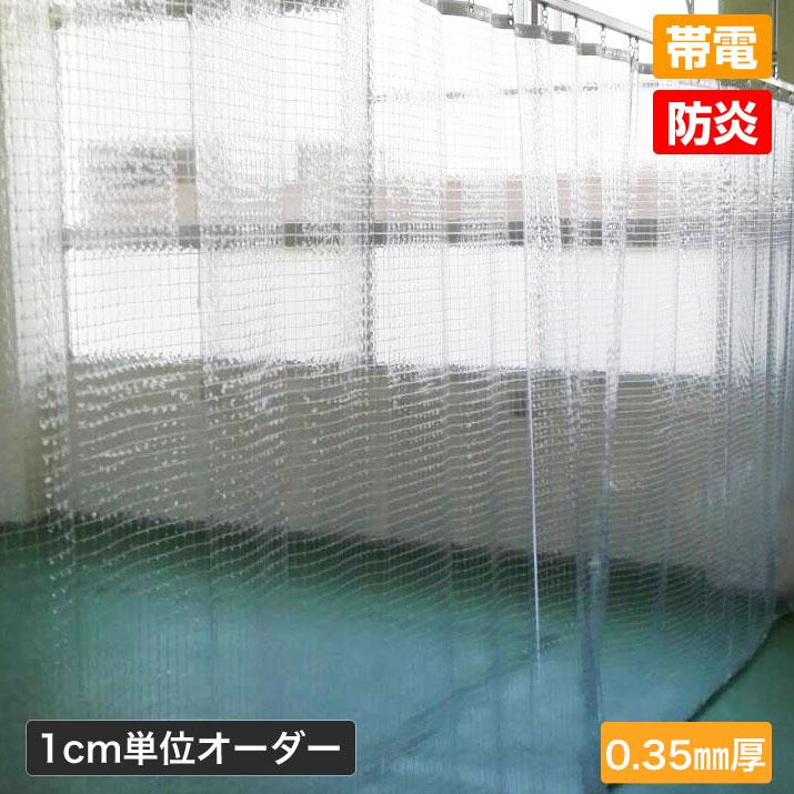 【帯電・防炎】糸入り透明ビニールカーテン0.35mm厚