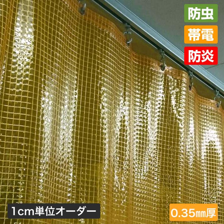 【防虫・帯電・防炎】糸入りオレンジ透明ビニールカーテン0.35mm厚