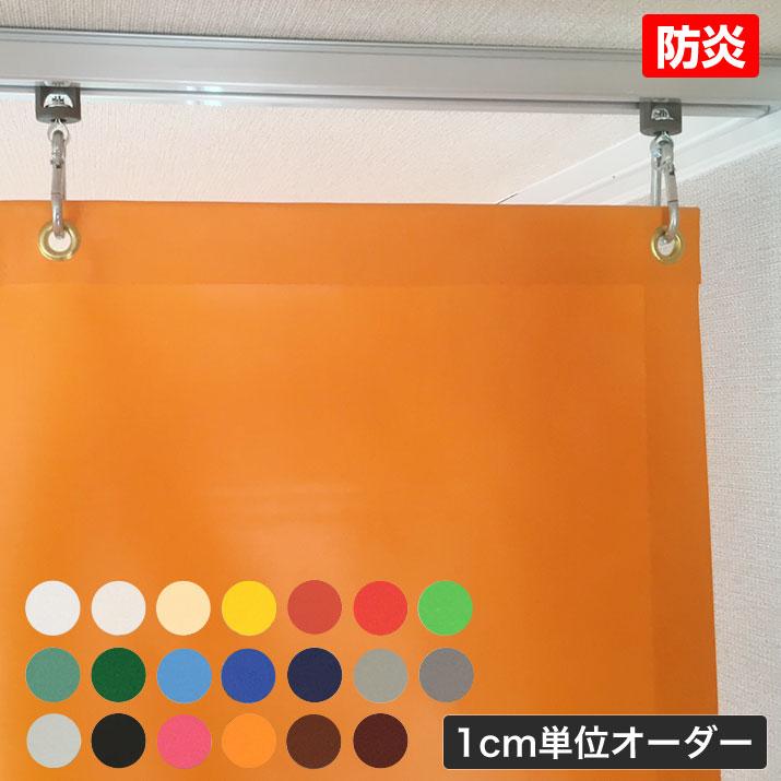 【防炎】ターボリンカーテン0.35mm厚