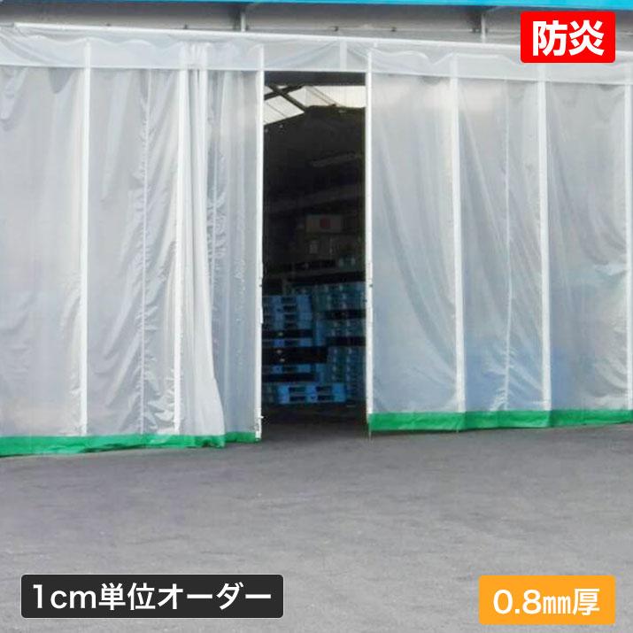 【防炎】糸入り透明ビニールカーテン0.8mm厚 空調効率UPで省エネ効果