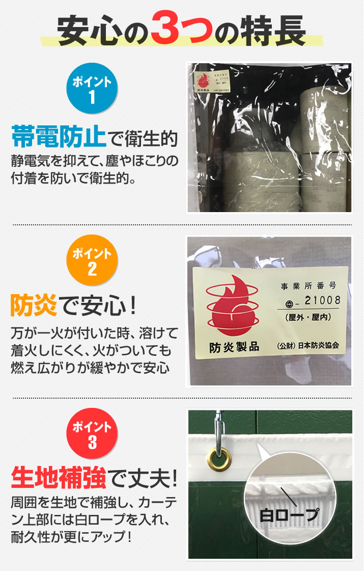 【安心の3つの特長】帯電防止で衛生的!防炎で安心!生地補強で丈夫!
