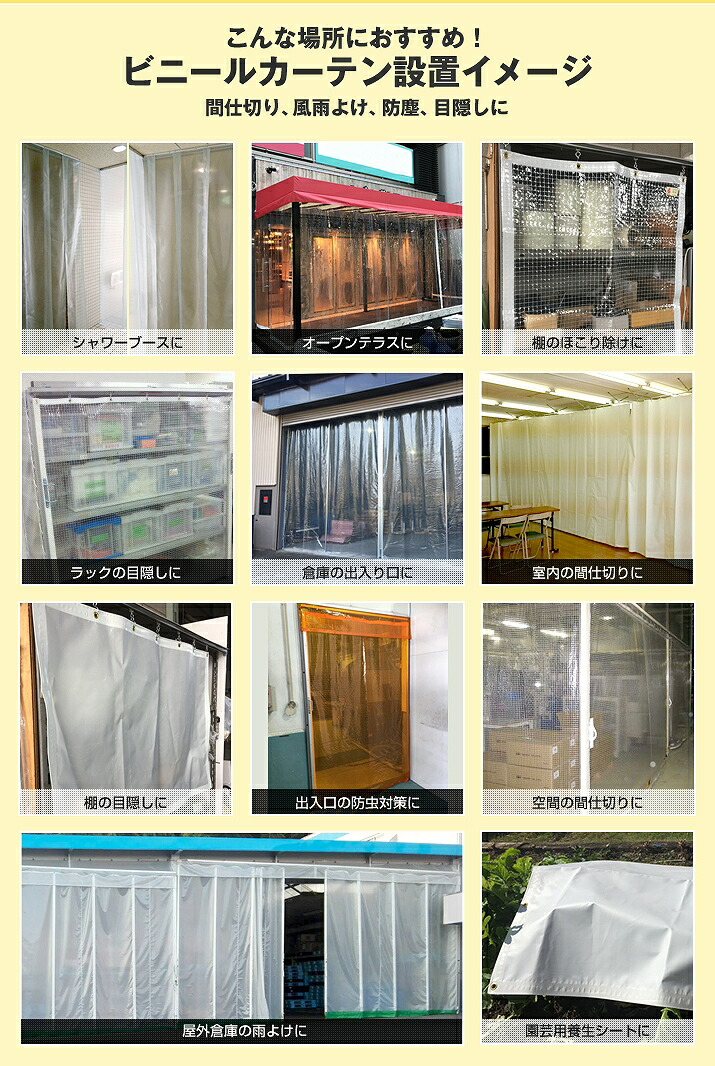 こんな場所におすすめ!ビニールカーテン設置イメージ 「間仕切り、風雨よけ、防塵、目隠しに」