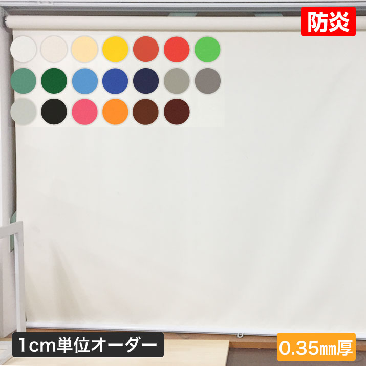 ロールスクリーン【防炎】ターポリン0.35mm厚