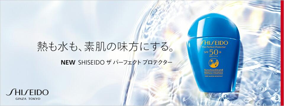 SHISEIDO サンケア