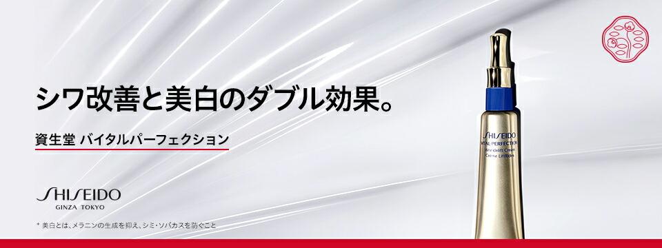 SHISEIDO バイタルパーフェクション
